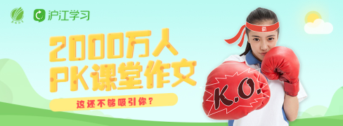 【春雨杯】课堂作文大PK,千元学习卡等你拿!