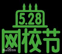 (名单公布)#528学到赚到#一个搞事情的有奖竞猜!