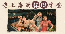 [转] 【沪江大中学电台之声】行走的语文——上海篇