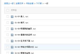 【BANG!BANG!资源分享】《书虫》英汉双语读物全套文本+MP3资源下载