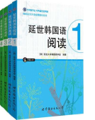 延世韩国语阅读