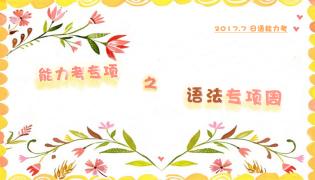 【17.7日语能力考】小试牛刀--语法专项周第1篇