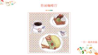 【一日一画美食篇】悠闲咖啡厅·奶油冰激凌厚多士1