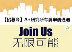 【A+研究所】专属申请通道~加入我们,一起做更优秀的人!!