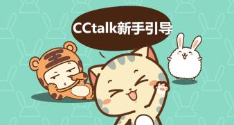 CCtalk新手入门【学员版】