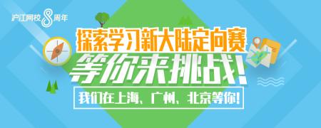 【沪江网校8周年】精彩活动大汇总!(内附惊喜活动)(请前往主贴参与活动~)