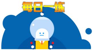 【每日一题】甲公司20×1年12月31日库存A原材料成本是?(2016-12-28)