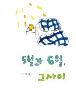 【Naver 漫畫】빛보다 찬란한 그대 - 1화 (상) (2017-03-27)