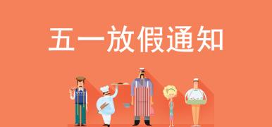 【放假安排】2017年五一劳动节来啦O(∩_∩)O~~