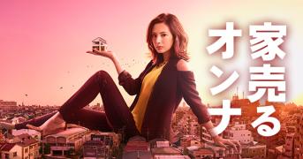 【10集全】2016夏季日剧《卖房子的女人》网盘资源+在线地址