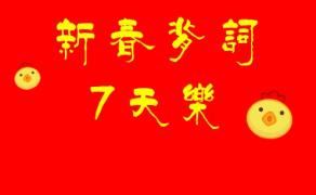 """【新春背词7天乐】有点迫不""""鸡""""待想学习咯!"""