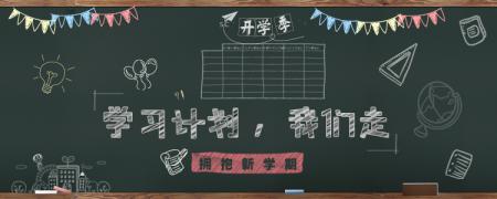 【拥抱新学期】学习计划,我们走!去实现自己的开学小愿望~(中奖名单公布)