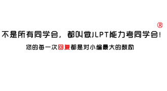 【HJR每日接龙】2010513日语接龙