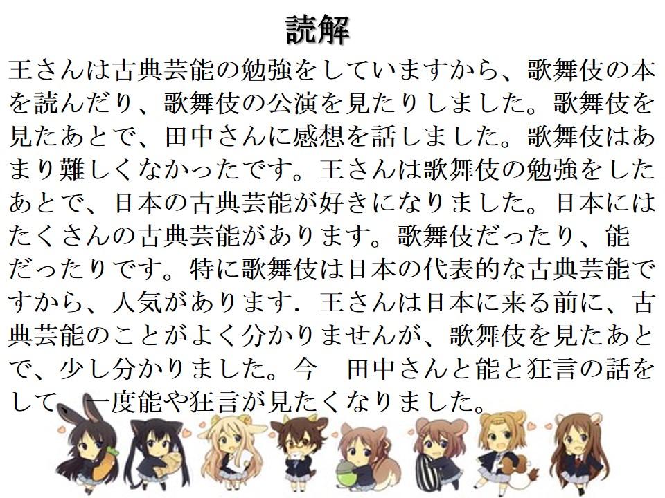 【零基础早早读】日语初级阅读 篇章06