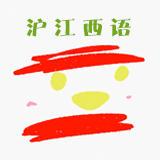 沪江西语社