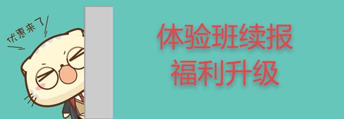 【3月福利】体验班学员,续报享8折!