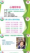 5.20十五期心理同学会惠州站