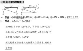 【每日一题】初二数学下学期期中复习--初中几何模型(三)。