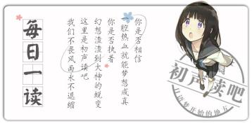 【初声读吧】夏目友人帳㉑2017-05-28