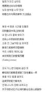 【韩乐我来唱】20170321《冬季童话》LABOUM