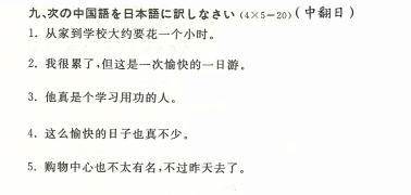 【新编日语】第一册(修订版)第七课 浦東