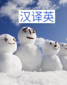 【二级笔译】中国特色汉译英精选