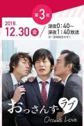 【资源分享】大叔之爱SPおっさんずラブ 年の瀬 変愛ドラマ第3夜