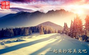 【每日美文抄写】2月26日