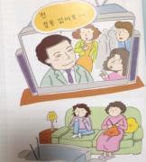 【生动的韩语惯用语16】얼굴이 두껍다