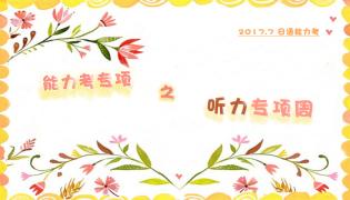 【17.7日语能力考】小试牛刀--听力专项周第2篇