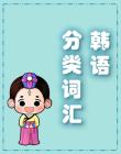 【韩语分类词汇】