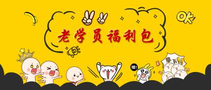 【网校8周年庆】老学员福利之课程升级(活动结束)