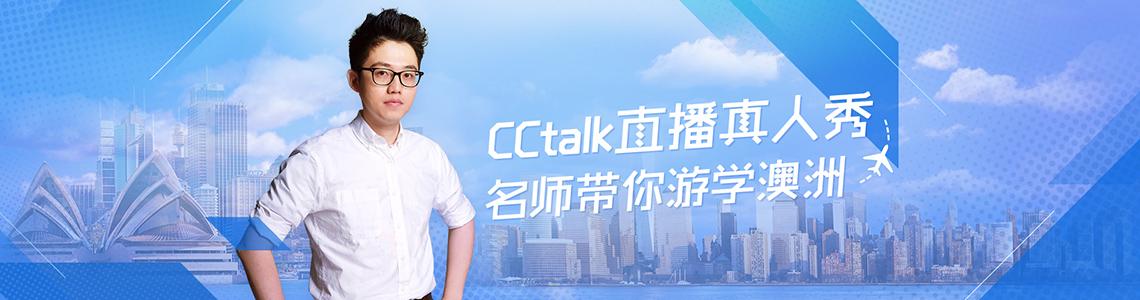 CCtalk直播真人秀:名师带你游学澳洲!