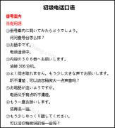 【加油HJR!资源分享】初级电话口语资料下载!