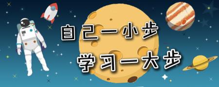 【学习星球系列活动】奖励名单公布