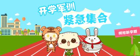 【留学】【拥抱新学期】前方军训紧急任务!注意!这不是演习!