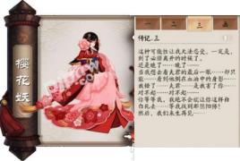 【初声读吧】「陰陽師-式神の伝記」- 樱花妖 ③ 2017-04-21