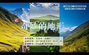 """""""美丽中国""""第四课:分科教学之科学课《奇妙的地形》关键内容+问答专帖"""