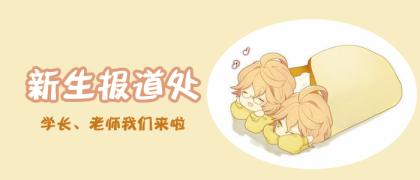【新生签到】新生报道,班级社团欢迎你!!