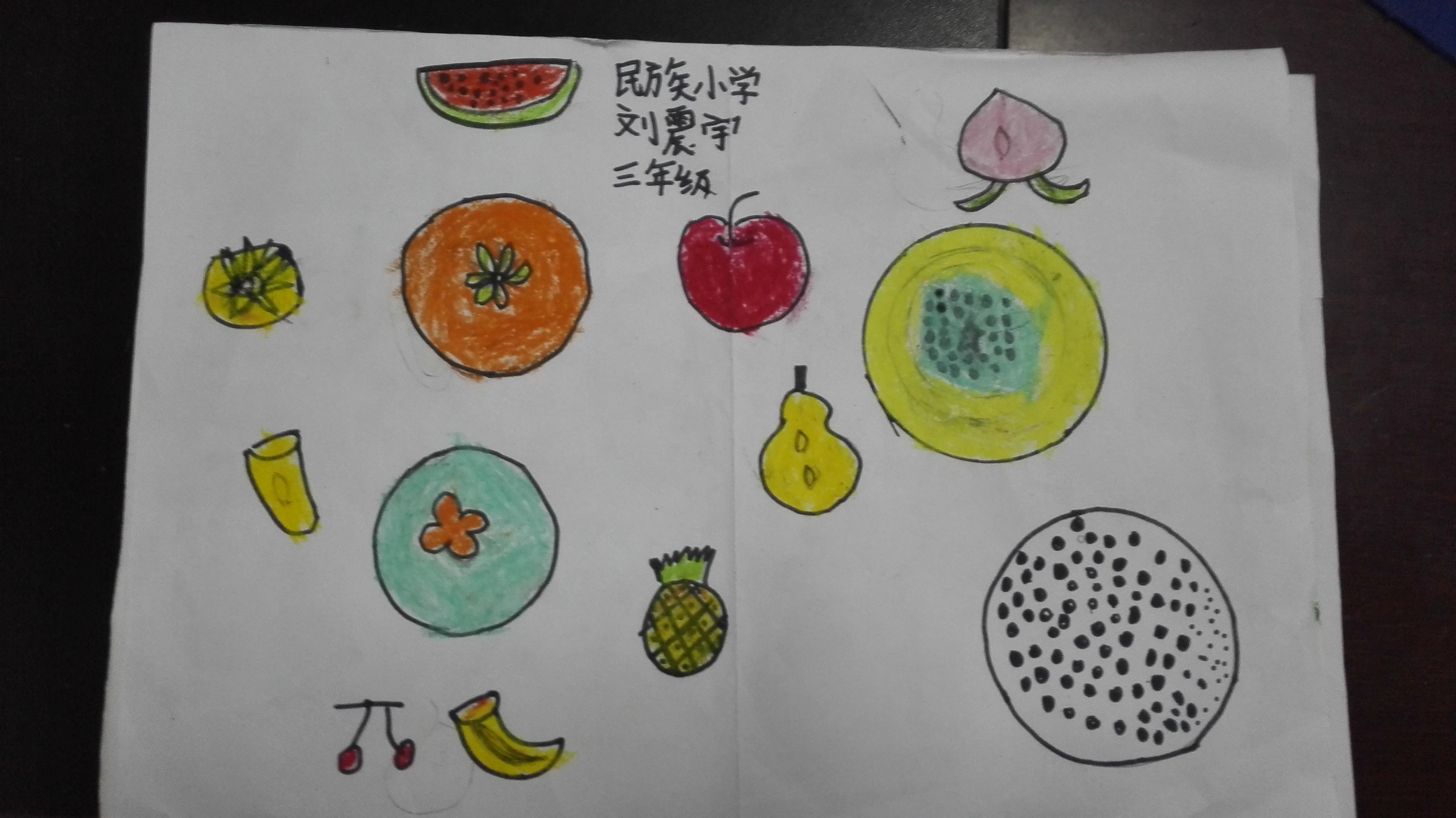 民族小学三年级美术蔬果的剖面作品图片