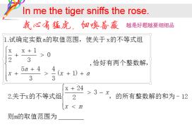不等式的两个作业题