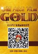 沪江请你看电影:《海贼王之黄金城》大陆上映!