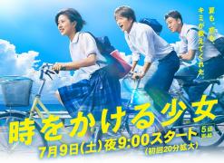【5集全】2016日剧《穿越时空的少女》网盘资源+在线地址