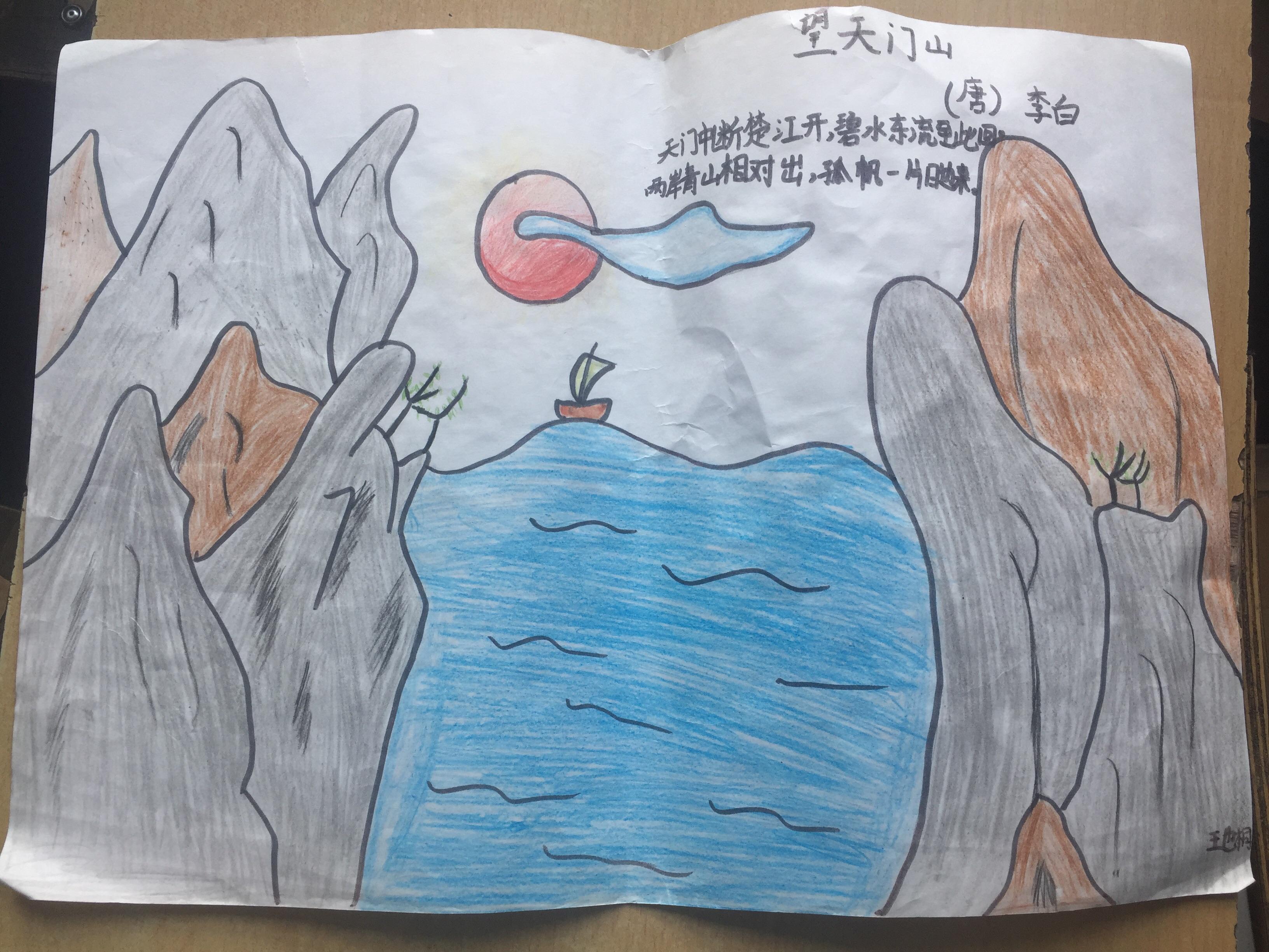 然后遇到描写风景的诗,孩子们根据意境,自己画一幅画,然后配上古诗.