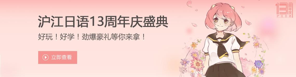 沪江日语13周年:伴你同行每一天