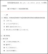 【资料分享】日语助词整理分享!(仅限电脑端)