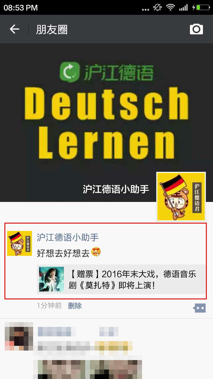 (活动已结束)【速!来!抢!票】2016年末大戏,德语音乐剧《莫扎特》即将上演!