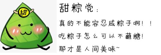 【粽子节福利】甜咸粽子大战,你站哪边?