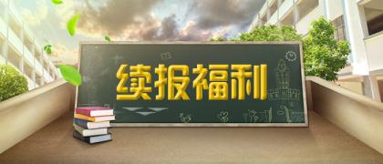 【网校8周年庆】老学员福利之续报(活动结束)