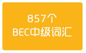 【857个BEC中级词汇】全部整理好了,快来拿!
